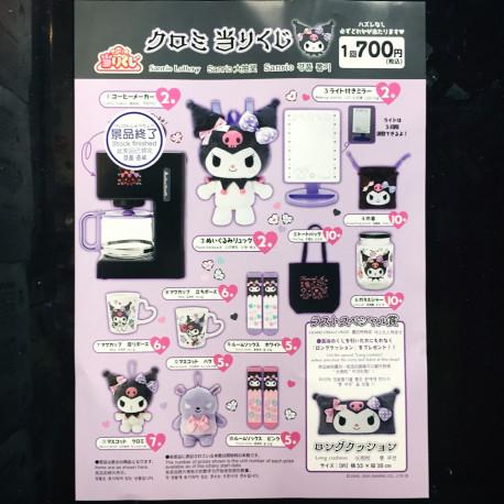 Kuromi 2020 Sanrio Lucky Draw - Oct